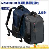 曼富圖 Manfrotto MB NX-BP-BU 開拓者微單眼後背包 正成公司貨 夜空藍 雙肩後背包 MB NX-M-GY MB NX-M-BU
