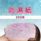 SunYin護面紙(200入)美髮沙龍洗頭護臉防濺水[69257]
