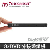 【免運費+特販】創見 外接燒錄機 TS8XDVDS-K 8X 外接CD/DVD燒錄器 超薄型slim(超薄機身13.9mm) -黑X1