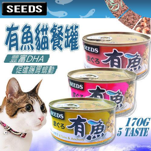 【ZOO寵物樂園】SEEDS》有魚貓餐罐170g(1罐)白金般的享受