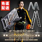 【MS】多功能8段變形鋁合金摺疊梯(平台梯 A字梯 直梯 最高承重150KG)
