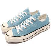 Converse Chuck Taylor All Star 70 藍 水藍 奶油底 1970 男鞋 女鞋 低筒 帆布鞋【PUMP306】 161444C