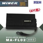 數配樂 WINER MA-FL02 6片裝 濾鏡袋 濾鏡包 濾鏡保護套 防震 各品牌鏡片適用 現貨