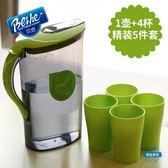 冷水壺冷水壺5件套裝扎壺 塑料茶壺大容量水杯耐熱密封家用涼水壺  (迎中秋全館88折)