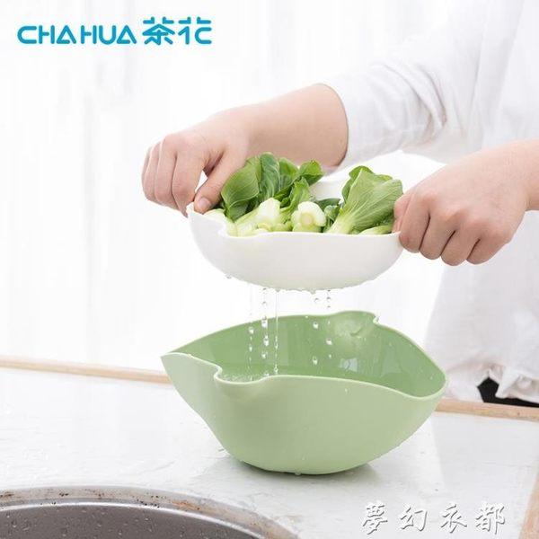 洗菜籃 茶花洗菜盆瀝水籃客廳廚房創意家用雙層淘米器洗菜籃子洗水果籃 夢幻衣都