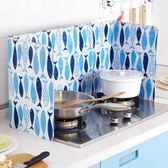 巧居家廚房煤氣灶臺鋁箔擋油板創意印花擋板炒菜隔熱防油濺燙擋板     蜜拉貝爾