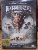 影音專賣店-Y72-118-正版DVD-電影【梅林與龍之戰】-如何成為傳說中的偉大魔法師