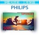 【贈HDMI線】飛利浦PHILIPS 50吋 4K聯網 HDR液晶顯示器+視訊盒 50PUH6283