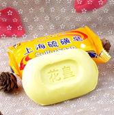 上海硫磺香皂 沐浴洗臉都可使用(85g)【J000003】