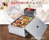 電熱關東煮機器商用12格麻辣燙設備 麻辣燙爐鍋串串香魚蛋機煮鍋 酷斯特數位3c YXS