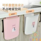 家用櫥柜門壁掛收納桶廚房垃圾桶掛式折疊垃圾桶【奇妙商鋪】