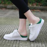 半拖鞋 小白鞋繫帶包頭半拖鞋女平底半拖板鞋懶人鞋學生鞋無後跟單鞋 唯伊時尚