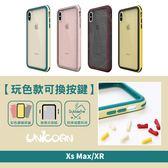 【玩色款可換按鍵】SOLiDE-VENUS維納斯EX iPhone抗震防摔邊框背板保護殼 美國軍規認證 iphone XSMax XR