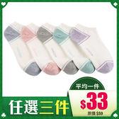 韓風 清新配色短襪 1雙入 馬卡龍【BG Shop】5色供選