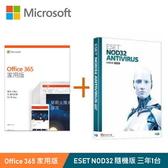 【Microsoft 微軟】Office 365 家用版+ ESET NOD32 Antivirus 防毒三年1台(隨機版)