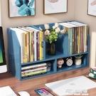 學生用書桌上的桌面書架辦公室簡易小型多層...