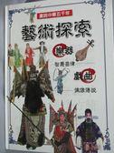 【書寶二手書T4/少年童書_XGR】中華五千年-藝術探索_艾閣萌全美