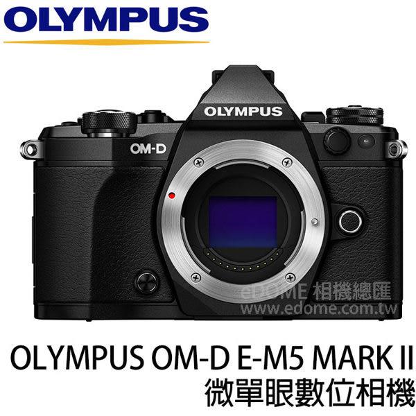 OLYMPUS OM-D E-M5 Mark II 黑色 BODY 贈64G (24期0利率 免運 元佑公司貨) E-M52 E-M5M2 單機身 支援 WIFI