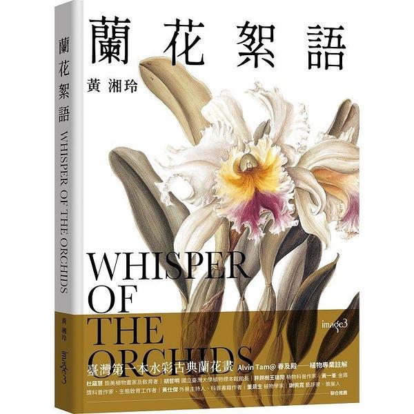 蘭花絮語Whisper of the Orchids:臺灣第一本水彩古典蘭花畫