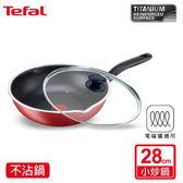 【Tefal 法國特福】極光紅系列28CM不沾小炒鍋+玻璃蓋