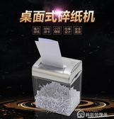 桌面型迷你碎紙機電動辦公文件帶釘紙張粉碎機小型家用便攜碎紙機   美斯特精品
