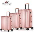 登機箱 行李箱 旅行箱 20+24+28吋三件組 PC鏡面抗撞耐壓 法國奧莉薇閣 箱見恨晚系列