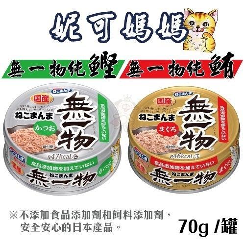 『寵喵樂旗艦店』【24罐】妮可媽媽《貓用無一物 純鰹/純鮪》貓罐頭 70g/罐