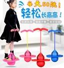 【土城現貨】跳跳球兒童蹦蹦球大人健身鍛煉彈力球平衡玩具