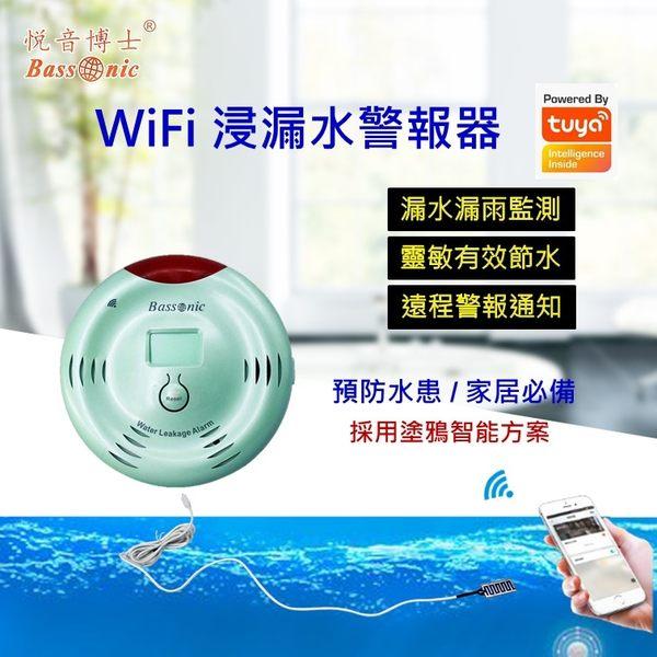 [Yueh-In]智能家居Home Security塗鴉版家中水浸感應器 漏水警報器 YE-880(IOT)-WL(t) 悅音博士Bassonic