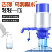 飲水機水泵手壓式礦泉水桶出水器家用手動吸水器純凈水抽水器 遇見生活
