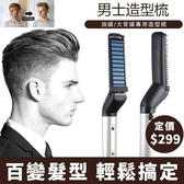 美髮梳 捲髮器 韓國多功能造型梳 按摩梳 髮型梳 頭髮造型梳 捲直兩用梳