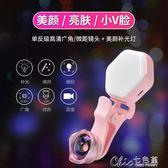 廣角手機單反鏡頭瘦臉補光燈主播美顏嫩膚拍照神器燈 chic七色堇
