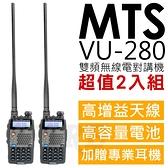 ◤全新尊爵版 最新穩頻技術 三色LED◢  (2入) MTS VU-280  雙顯示 雙待機 無線電對講機