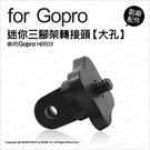 GoPro 專用副廠配件 通用 迷你三腳...