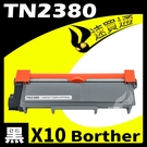 【速買通】超值10件組 Brother TN-2380/TN2380 相容碳粉匣