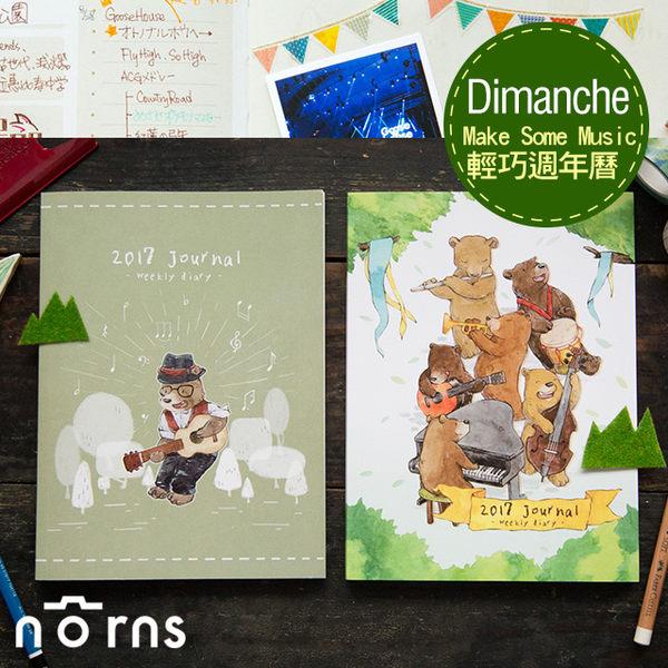 Norns Dimanche【Make Some Music輕巧週年曆】Norns 迪夢奇 手帳本 記事本 台灣文創 插畫風