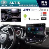 【JHY】2019年TOYOTA ALTIS專用10吋螢幕A23系列安卓主機*雙聲控+藍芽+導航+安卓