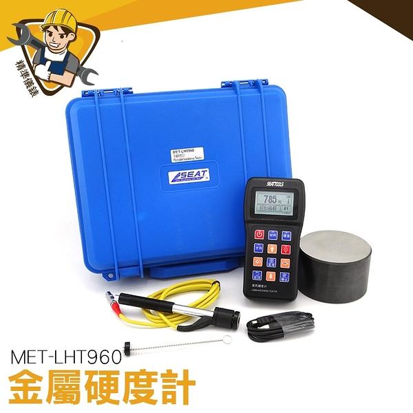洛氏硬度計 供應製造商 測試儀 維氏硬度試驗【精準儀錶】 表面硬度 MET-LHT960 五金測試