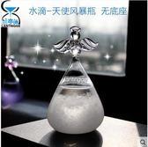 創意天使擺件風暴瓶天氣預報瓶子玻璃工藝品家居情人節禮物ღ夏茉生活