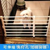 免打孔中小型寵物狗狗擋門柵欄圍欄泰迪室內廚房陽台防護欄可拆卸igo 美芭