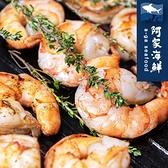 【阿家海鮮】藍鑽蝦仁40/50 (淨重750g/盒)