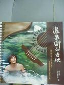 【書寶二手書T2/旅遊_QKC】溫泉鄉的吉他_黃品源