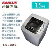 【佳麗寶】-留言加碼折扣(台灣三洋SANLUX)15公斤超音波單槽洗衣機(SW-15NS5)