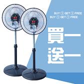 買一送一【華元】12吋外旋循環涼風扇 HY-1208 (一箱2入)