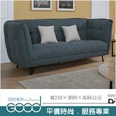 《固的家具GOOD》274-3-AJ 艾芭三人座布沙發【雙北市含搬運組裝】