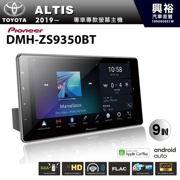 (需預購)【Pioneer】2019~年TOYOTA ALTIS專用DMH-ZS9350BT 9吋藍芽觸控螢幕主機*無線CarPlay