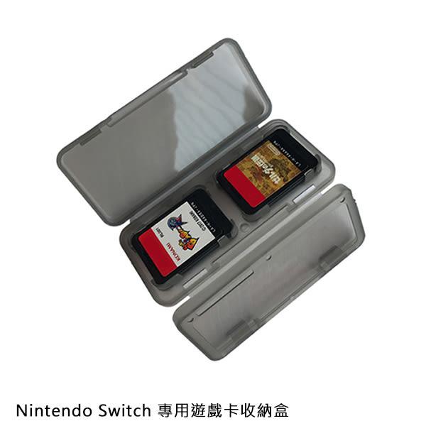 ☆愛思摩比☆任天堂 Nintendo Switch 專用遊戲卡收納盒 保護盒