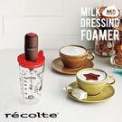 (附精緻食譜)recolte日本麗克特Milk Foamer 電動奶泡器/醬汁調理器/打蛋器/拉花器