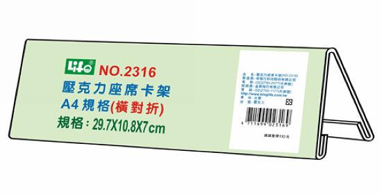徠福 壓克力座席卡架-A4橫對折(29.7x10.8x7cm) NO.2316 / 個