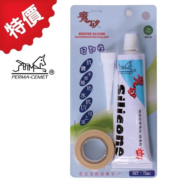 【伯馬DIY】魔矽 高效能矽利康 台灣製 矽力康 SILICONE 填縫 接著 可上漆 75ml